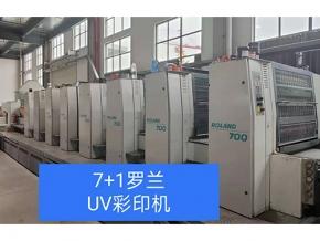 UV彩印机